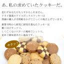 アラカルト アイスボックスクッキー c001 3