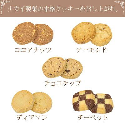 クッキーアラカルト5種類の味