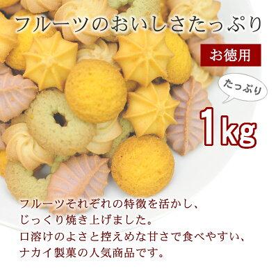 クッキー焼き菓子詰め合わせ1kgフルーティークッキー