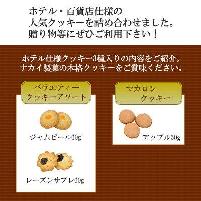 ホテル仕様クッキーギフト3種入りアソート紹介