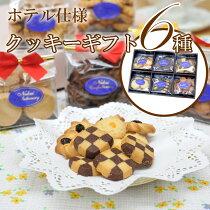ホテル仕様クッキーギフト6種