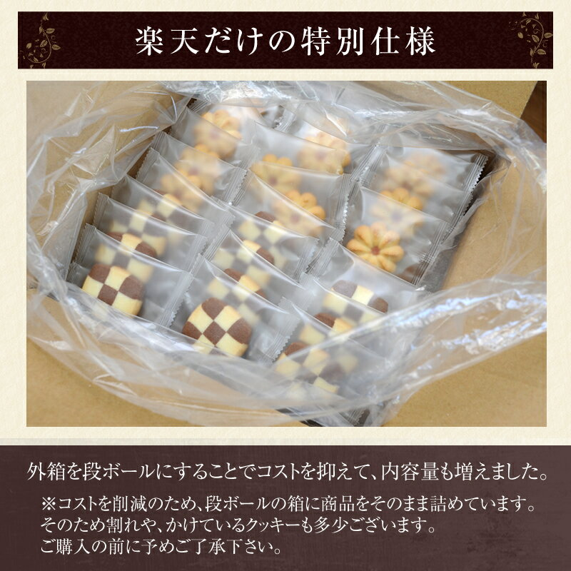 【厳選!大容量!】人気商品セレクト ホテル仕様クッキーアソート 96枚入り