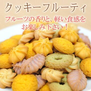 クッキー 焼き菓子 詰め合わせ 1kg フルーティークッキー