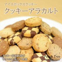 クッキーアラカルト アイスボックスクッキー