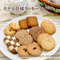 人気商品セレクト ホテル仕様クッキーアソート