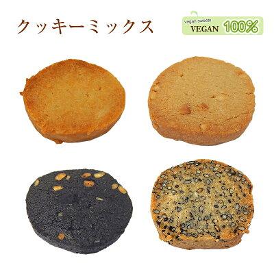 クッキーミックストップイメージ