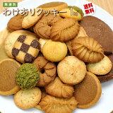 【大容量1kg】☆訳ありクッキー 無選別 高級ホテル・有名百貨店採用!