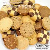 アラカルト アイスボックスクッキー c001