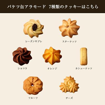 7種類のクッキーはこちら