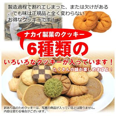 6種類のいろいろなクッキーが入っています