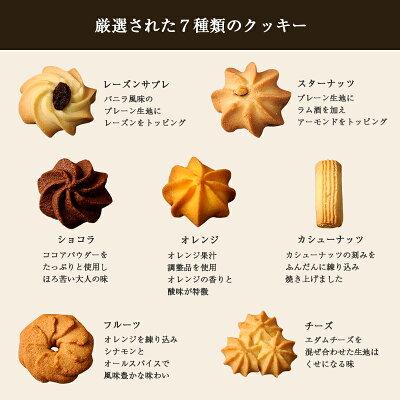 厳選された7種類のクッキー