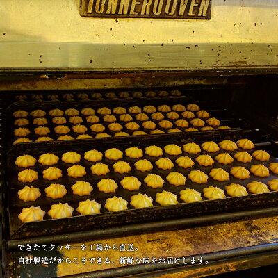 できたてクッキーを工場から直送