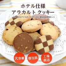 ホテル仕様アラカルトクッキー 個包装お得用セット
