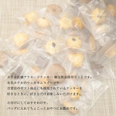 ホテル仕様アラモードクッキー個包装お得セットです
