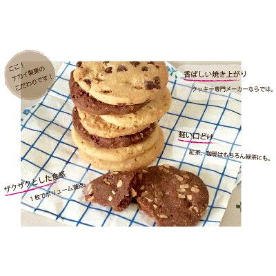 ボリューム満点なザクザクとした食感、軽い口どけ、クッキー専門メーカーならではの香ばしい焼き上がりが特徴です