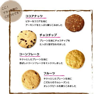 4種類のカントリークッキーについて