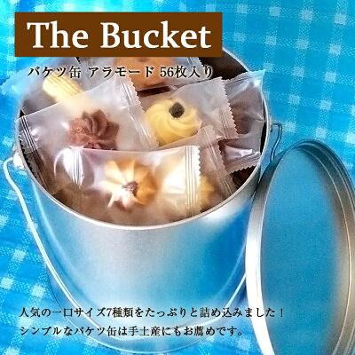 バケツ缶クッキーアラモード