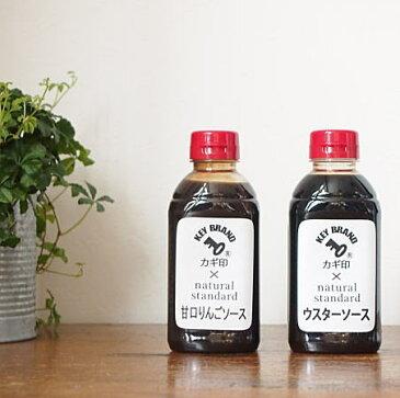 【限定】【KEY BRAND】カギ印ソース エクストラパッケージ ウスターソース 甘口りんごソース