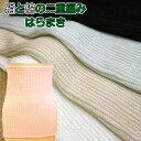 【絹と綿の二重編み】はらまき【腰まわり/お腹からおしりまであったか】【妊婦さんにも】【日本製】