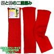 【赤い靴下/還暦祝い/敬老の日】絹と綿の二重編み サポーター・ミドル丈【赤】【38cm丈】【レッグウォーマー】【日本製】