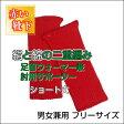 【赤い靴下/還暦祝い/敬老の日】絹と綿の二重編み 足首ウォーマー兼肘用サポーター【赤】【23cm丈】【日本製】