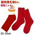 【赤い靴下/還暦祝い/敬老の日】婦人用・足の冷えないソックス【赤】【保温ニット】【日本製】【22〜25cm】