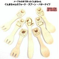 [ぐんまちゃん]木製カトラリーシリーズフォークスプーンバターナイフ