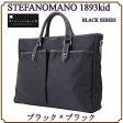 ステファノマーノ STEFANOMANO 1893kid 【公式】【ブラック×ブラック】メンズビジネスバッグ ナイロンブリーフケース【正規輸入品】ホログラムタグ付き