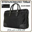 ステファノマーノ STEFANOMANO 700kid 【公式】【ブラック×ブラック】【正規輸入品】ホログラムタグ付き ビジネスバッグ メンズ ブリーフケース メンズナイロンビジネスバッグ
