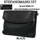 ステファノマーノ 337【ブラック】【2WAYリバーシブルクラッチバッ...