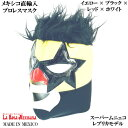 なりきりマスク アイアンマン