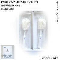 雪繭口内専用ブラシ換え用2本絹糸100%