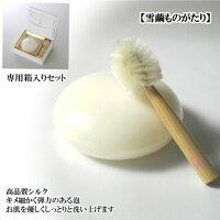 【雪繭】雪繭ものがたりシルク石鹸・シルクブラシセット