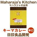 《日印食品開発》マハラジャの台所(キーマカレー辛口).
