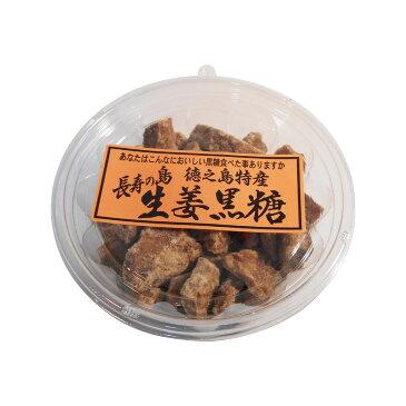 あなたはこんなにおいしい黒糖を食べた事ありますか《南国堂》 『生姜黒糖/235g』 [生姜・しょうが関連・黒糖・お菓子].