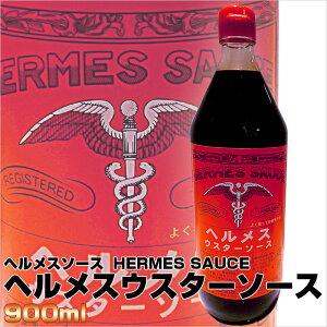 幻の大阪地ソース!《HERMES SAUCE(ヘルメスソース)》 『ヘルメスウスターソース/900ml』 [...