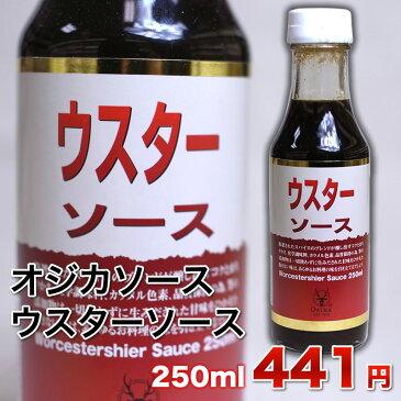 《オジカソース》 『ウスターソース 250ml』 [調味料・ソース].