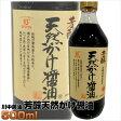 《川中醤油》 『芳醇 天然かけ醤油 500ml』 [醤油・しょうゆ].