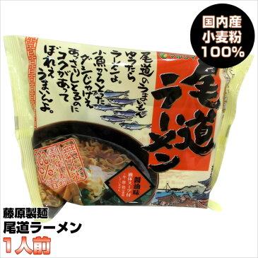 【ラーメン・醤油・国産】尾道ラーメン《マルシマ》[らーめん・しょうゆ].