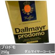 コーヒー マイヤー ダルマイヤーコーヒー プロドモ