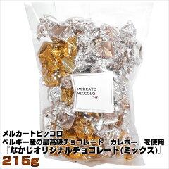 【チョコレート 大袋】『なかじオリジナルチョコレート(ミックス)』ベルギー産の最高級チョコレー…