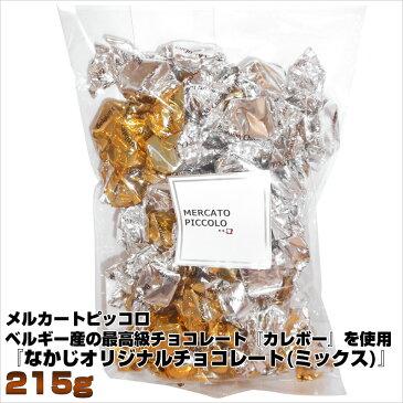 【チョコレート 大袋】『なかじオリジナルチョコレート(ミックス)』ベルギー産の最高級チョコレート『カレボー』を使用 [ベルギーチョコレート].