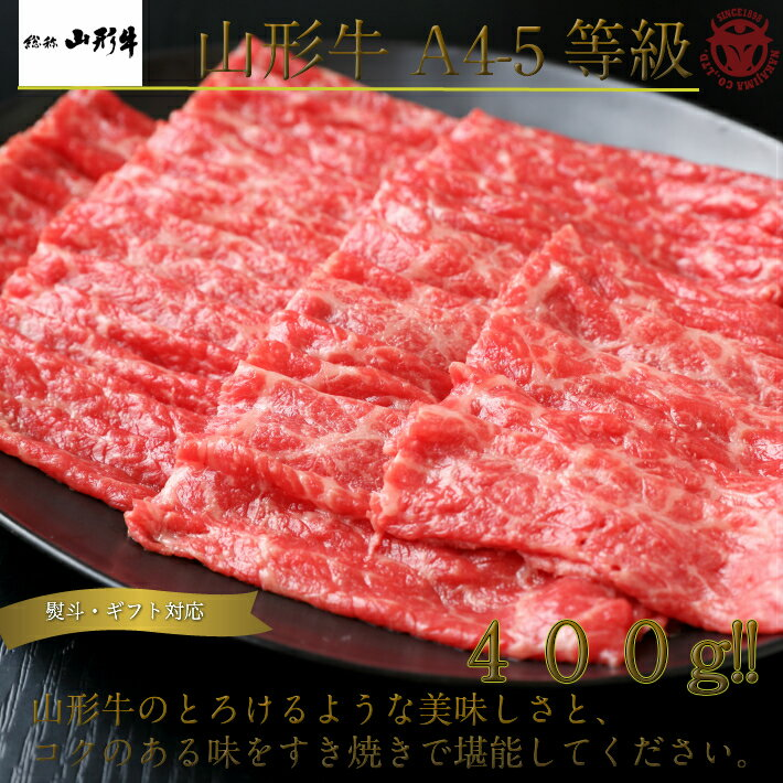 山形牛 お肉 お歳暮 プレゼント ギフト 送料無料 ももしゃぶしゃぶ用(400g)