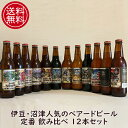 【本州・四国は送料無料】ベアードビール 定番 12本セット ...