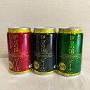 伊豆の国ビール 350ml お試し3缶セット ピルスナー スタウト ヴァイツェン 時之栖 地ビール 飲み比べ クラフトビール 伊豆 みんなのハワイアンズ