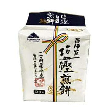 三角屋水産 塩鰹煎餅(角袋)12枚入り/潮かつお/塩鰹/正月魚/西伊豆/煎餅/土産