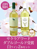 【送料無料】サクラアワード2017ダブルゴールド受賞白ワイン2本セット