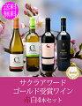 【送料無料】サクラアワード2017ゴールド受賞赤白ワイン4本セット