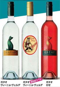 テーブルワインにぴったり、猫ラベルが可愛いワイン3本セット!