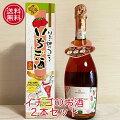 美味しいイチゴのお酒2本セット(ストロベリースパークリングワイン・いちご畑に連れてって)